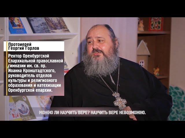 Полчаса о вере. Протоиерей Георгий Горлов