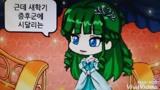 [프리티걸 사연 만화] 새학기 증후군