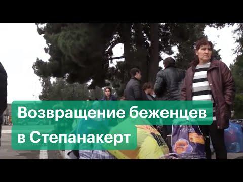 «Моя родина продана». Как беженцы из Карабаха возвращаются в Степанакерт