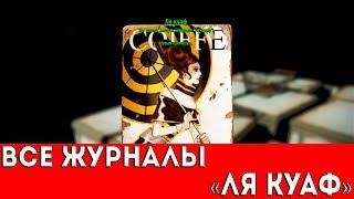 FALLOUT 4 - ВСЕ ЖУРНАЛЫ ЛЯ КУАФ