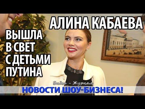 АЛИНА КАБАЕВА ВЫШЛА В СВЕТ С ДЕТЬМИ ПУТИНА
