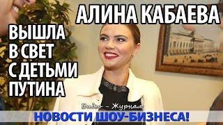 видео Сколько детей у Путина и Кабаевой