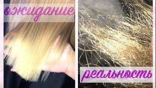 ботокс для волос!МОЯ УЖАСНАЯ ИСТОРИЯ