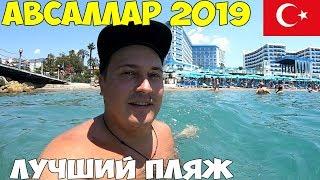 Турция Авсаллар 2019 лучший песчаный пляж, обзор курорта, отель granada luxury 5*