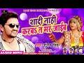 Gunjan Singh का सबसे हिट गाना - Shadi Naahi Karba T Mar Jaaib - शादी नाहीं करबs त मर जाइब - 2018