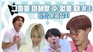 [ENG/방탄소년단]그들을 이해할 수 없을 때 #3 (방탄이란 걸 믿어_@)-BTS TRY NOT TO LAUGH CHALLANGE