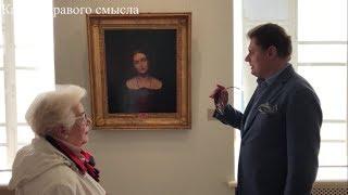 Е. Понасенков в Эрмитаже: о припадочной девушке на балу (с картины)