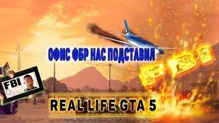 Реальная жизнь в GTA 5  Офис ФБР нас предал