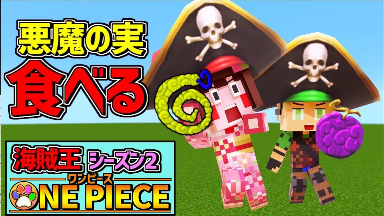 【マイクラ海賊王2】それぞれの始まり!!悪魔の実食べる!!#2