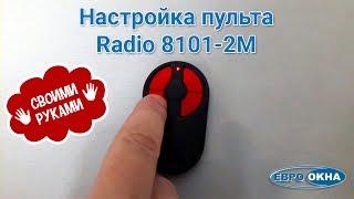 Налаштування пульта Radio 8101-2M своїми руками | ЄВРОВІКНА