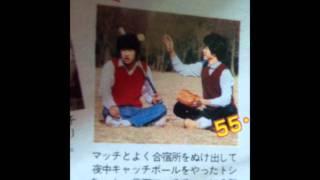 写真が小さくて申し訳ないです。50歳のトシちゃんの歌声 とともに、当時...