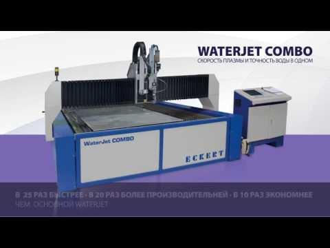 Портальная установка ECKERT WATERJET COMBO