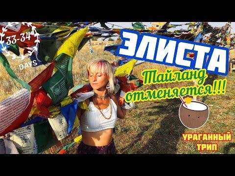 ЭЛИСТА | Интересная Россия