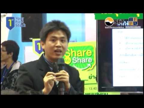 Share My Share 9 Mar 14  : เริ่มธุรกิจหุ้นด้วยกราฟเทคนิค
