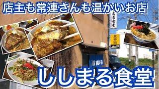【ししまる食堂】温かいご主人の店には温かいお客が集う! thumbnail