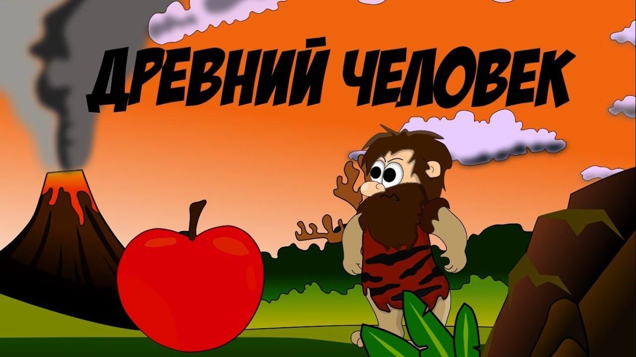 Древний человек и яблоко | 1 серия | Анимация