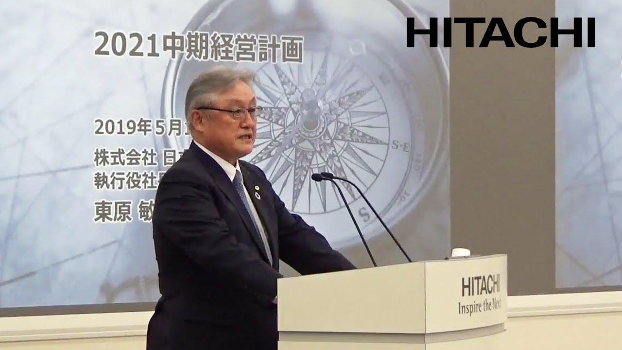 Download The 2021 Mid-term Management Plan - Hitachi