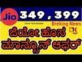 Jio new Mansoon Offer Jio new Dhan Dhana Dhan Offer ಜಿಯೋ ಹೊಸ ಮನ್ಸೂನ್ ಆಫರ್ Kannada videos