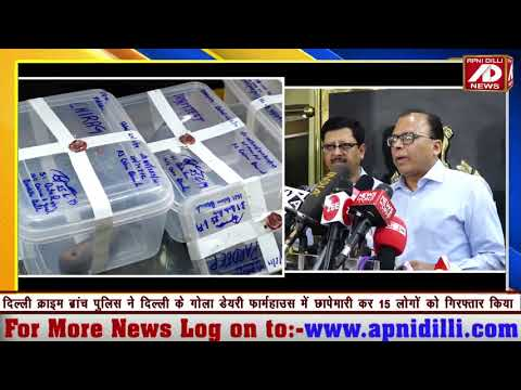 दिल्ली पुलिस ने फार्महाउस में छापेमारी कर 15 लोगों को गिरफ्तार किया #hindi #breaking #news #apnidilli