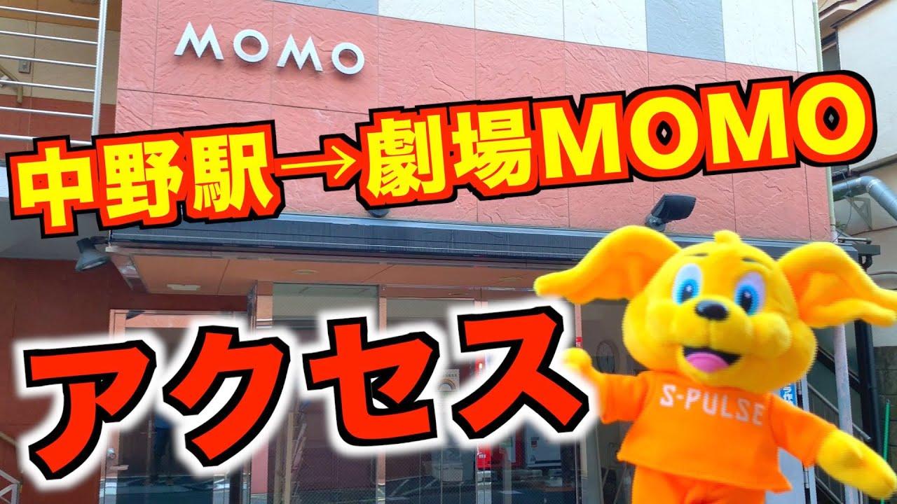 JR中野駅から劇場MOMOへの行き方【ポケットスクエア】