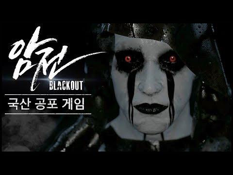 암전:Blackout (소름 돋는 퀄리티/국산 공포게임)