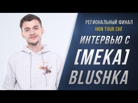 видео: Интервью с [meka]blushka