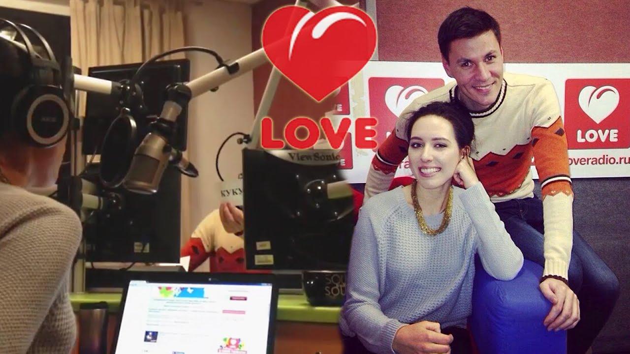 love radio жилаю познакомиться