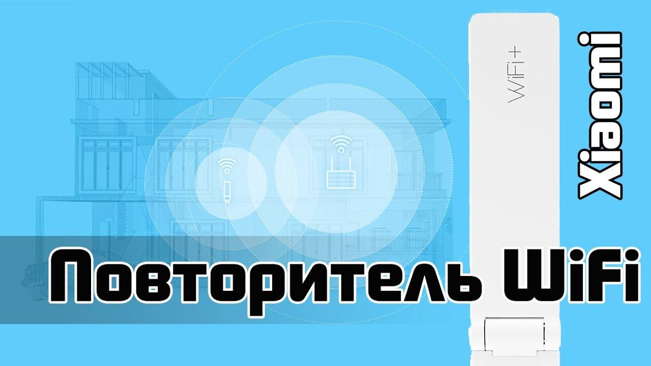 Усилитель Wifi репитер УВЕЛИЧИТ ДАЛЬНОСТЬ