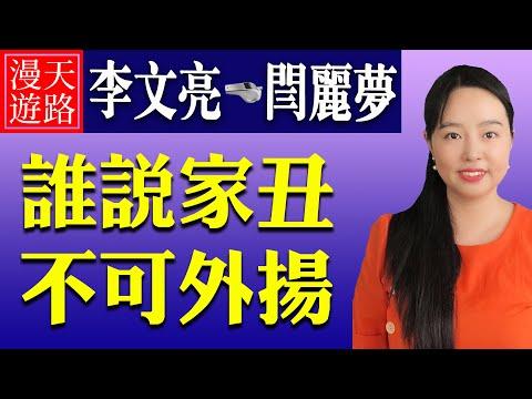 """【中国变天】吹哨人李文亮走了闫丽梦来了与""""家丑不可外扬""""的中共之恶!"""