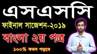 Download Video SSC Bangla 2nd Paper Suggestion 2019 || এসএসসি বাংলা ২য় পত্র সাজেশন ২০১৯ || SSC Short Suggestion MP3 3GP MP4