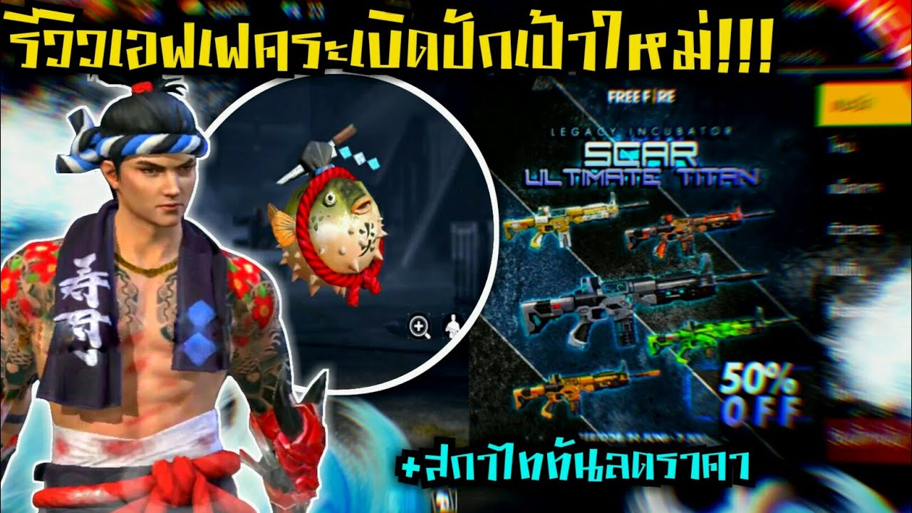 Free fire รีวิวเอฟเฟคสกินปลาปักเป้าใหม่!!!🔥 สกาไททันลดราคา-50% + สกินปืนถาวรฟรี!!!💥
