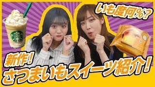 【秋の味覚】コンビニから人気スイーツ店まで!お芋のスイーツを食べ比べ! thumbnail