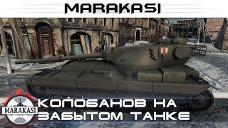 Колобанов на несправедиливо забытом танке World of Tanks