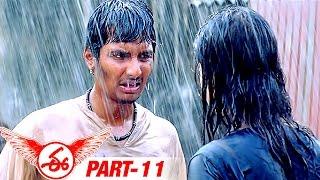 E Telugu Full Movie | Part 11 | Nayanthara | Jeeva | Ashish Vidyarthi | Srikanth Deva