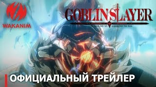 Goblin Slayer | Официальный трейлер