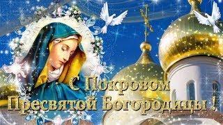 С Покровом Пресвятой Богородицы! Очень красивое видео поздравление с Покровом Пресвятой Богородицы