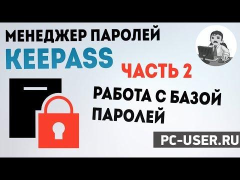 Менеджер паролей KeePass. Часть 2 - Работа с базой паролей