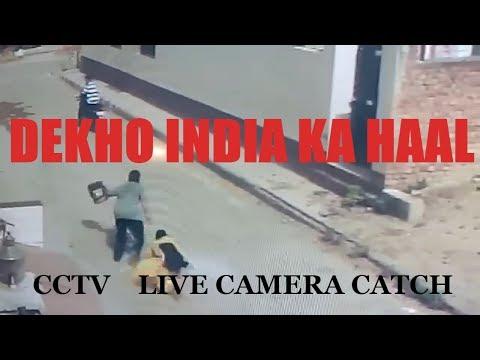 Bag mar frome teen girl in barnala punjab caught in cctv footage GREAT ROBBERY SEAN