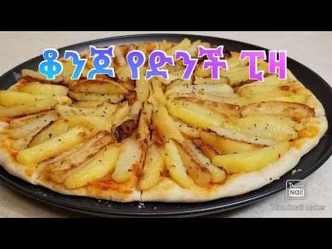 የድንች ፒዛ (French Fries Pizza Recipe)  – Ethiopian Food