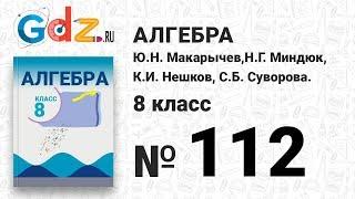№ 112- Алгебра 8 класс Макарычев