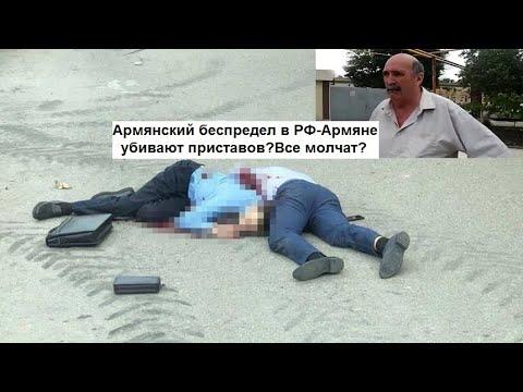 Армянский беспредел в России-Армяне убивают приставов в Адлере?Почему же все молчат?ФАКТЫ...