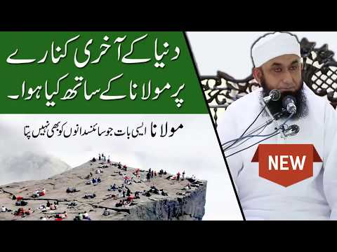 Maulana Tariq Jameel Latest Bayan | Dunya Ka Akhri Kona | Islamic New Year | 23 September 2017