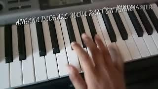 Bhajan angna padharo maharani|| piano cover||