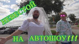 НЕВЕСТОЙ НА АВТОШОУ! часть-1