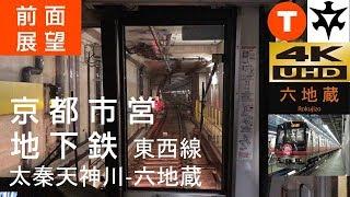 2019[4K前面展望] 京都市営地下鉄   東西線(太秦天神川-六地蔵)