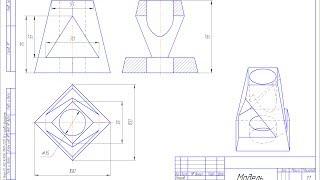 Видеоуроки Компас 3D. Урок 9. Три проекции геометрического тела. Профильный разрез детали