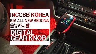 인코브(INCOBB KOREA) 올뉴카니발 디지털 기어…