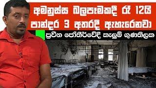 අමනුස්ස බලපෑමකදී රෑ 12යි පාන්දර 3 අතරදී ඇහැරෙනවා | Piyum Vila | 05-07-2019 | Siyatha TV Thumbnail