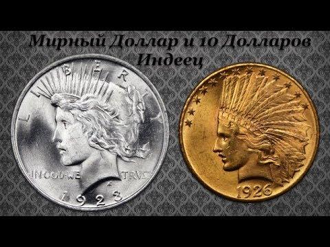 Нумизматическая Коллекция #119 - Доллар Мира 1923 и 10 Долларов Индеец 1926
