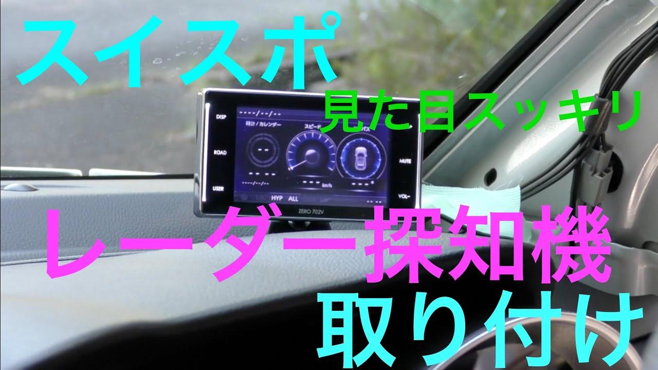 コムテック レーダー探知機スイフトスポーツに取り付け。シガーソケット、OBD2は使いません(zc33s 2型)